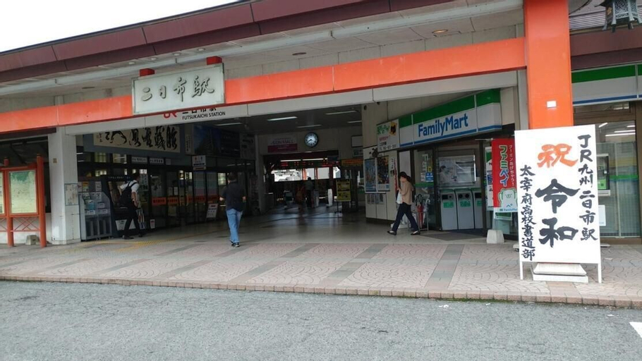 Futsukaichi Green Hotel, Chikushino