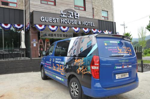 Nogodan Guesthouse and Hotel, Gurye