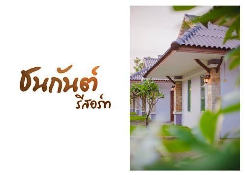 โรงแรม ชนกันต์ รีสอร์ท, Muang Udon Thani