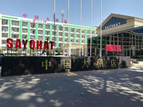 Sayohat Hotel 塔什干中国大酒店, Qibray
