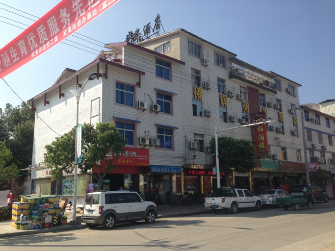 Wuyishan Chunhui Business Hotel, Nanping