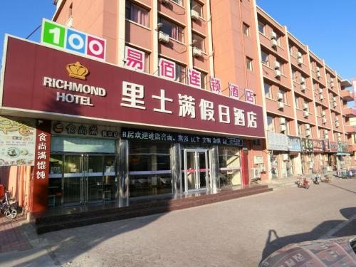 Richmond Hotel Qinhuangdao, Qinhuangdao