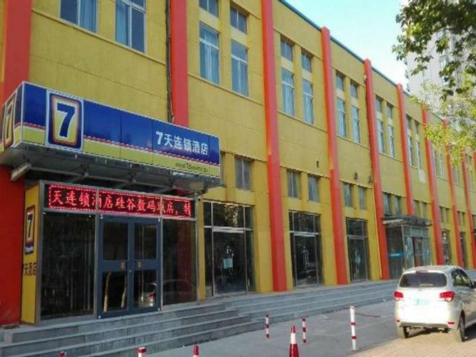 7 Days Inn Tangshan Guigu Shumacheng Branch, Tangshan