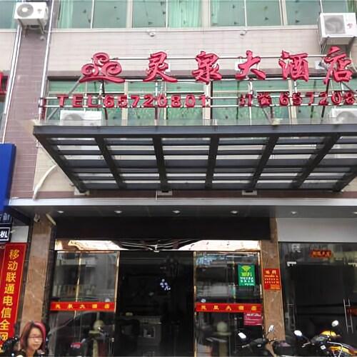Lingquan Hotel, Haikou