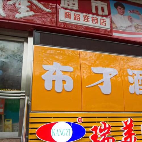 Pod Inn Chongqing Jiangbei Airport Shuangfeng Road, Chongqing
