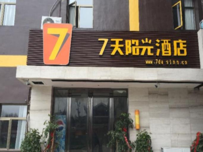 7Days Inn Zunyi Meitan Zheda Square (Pet-friendly), Zunyi