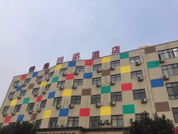 Pai Hotel Yuncheng Yudu Market, Yuncheng