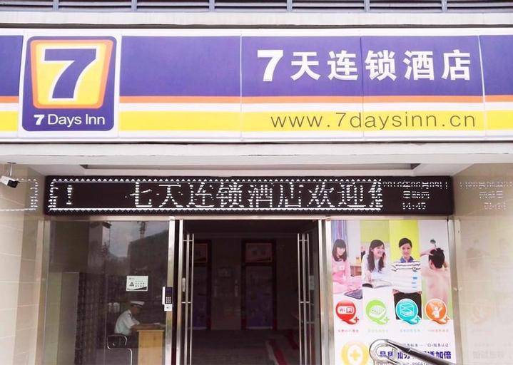7 Days Inn· Enshi Railway Station, Enshi Tujia and Miao