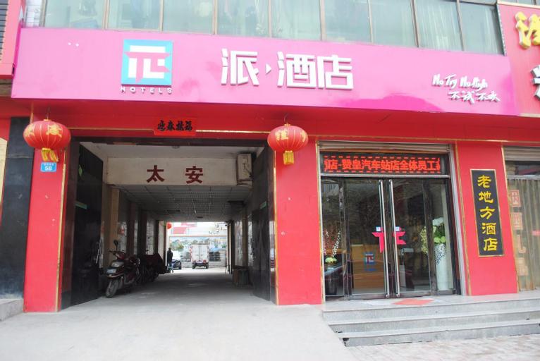 PAI Hotels·Zanhuang Bus Station, Shijiazhuang