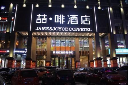 James Joyce Coffetel·Xinzhou Heping Road, Xinzhou
