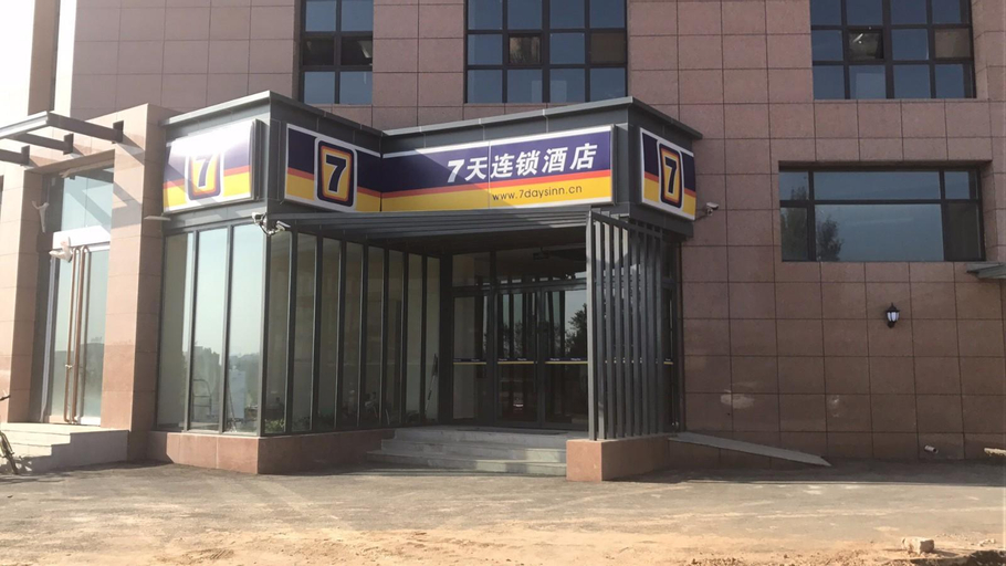 7 Days Inn·Jinzhong Shanxi University Town, Jinzhong