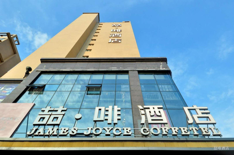 James Joyce Coffetel·Nanchong Southern Government Center, Nanchong