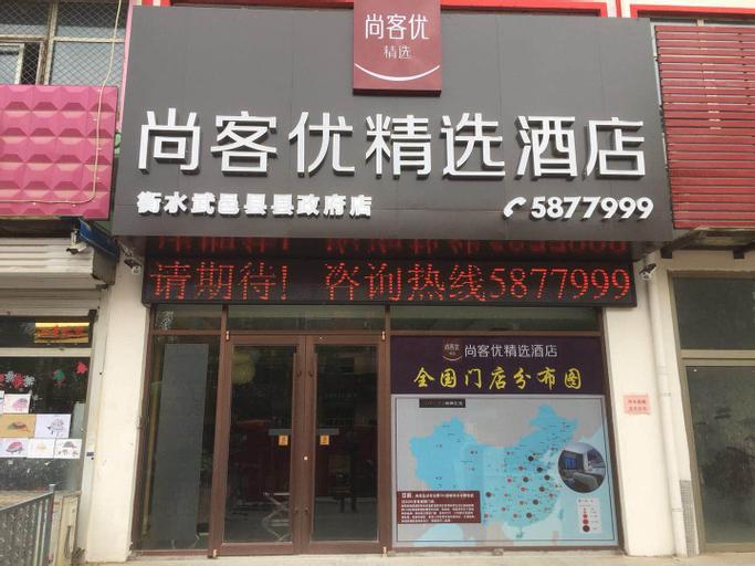 Thank Inn Plus Hotel Hebei Hengshui Wuyi County Fuqiang Street, Hengshui