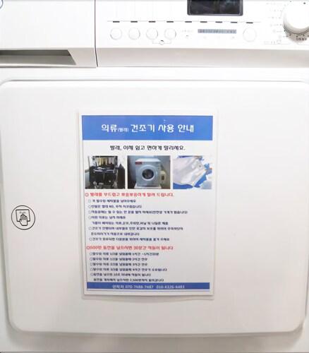 Happy House Sang-dong, Gyeyang