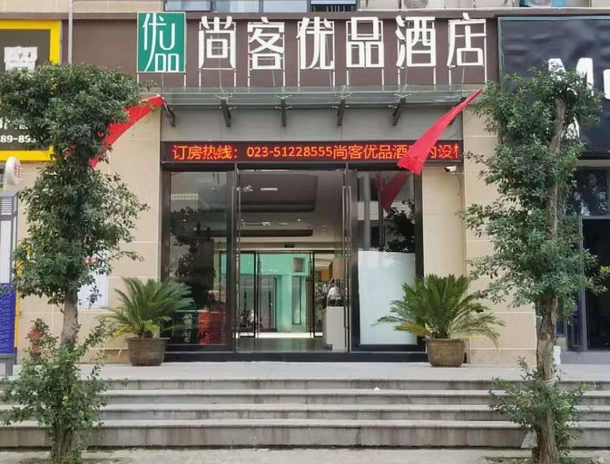 UP and IN Hotel Chongqing Wuxi County Shuangzitian Street, Chongqing