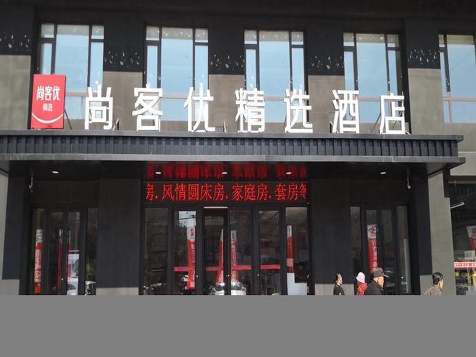 Thank Inn Plus Hotel Liaoning Fuxin Passenger Terminal, Fuxin