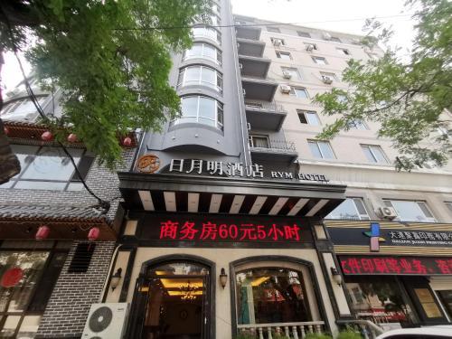 Riyueming Gallery Hotel (Dalian Shengli Road Henglong Plaza), Dalian