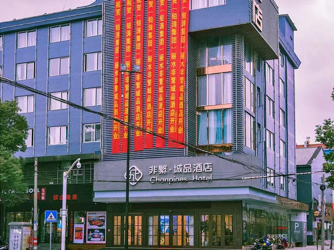 Chonpines Hotels·Lishui Huadun Street, Lishui