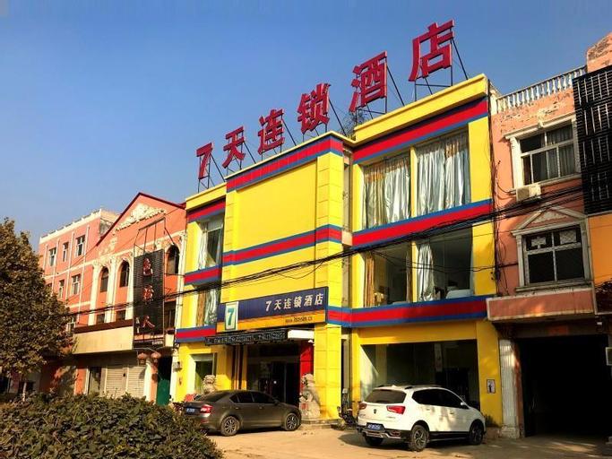 7 Days Inn·Handan Guantao Xinhua Road, Handan