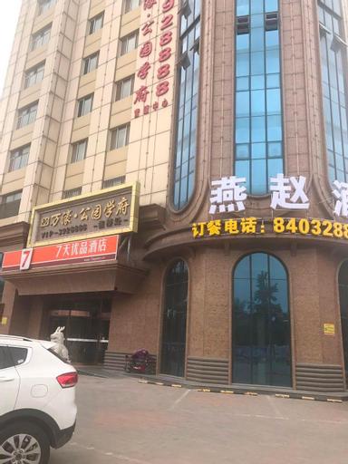 7 Days Premium·Baoding Zhuozhou Development Zone, Baoding