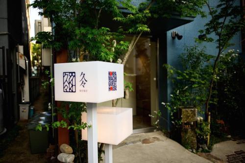 Konyamachi Guest House Kuku, Takamatsu