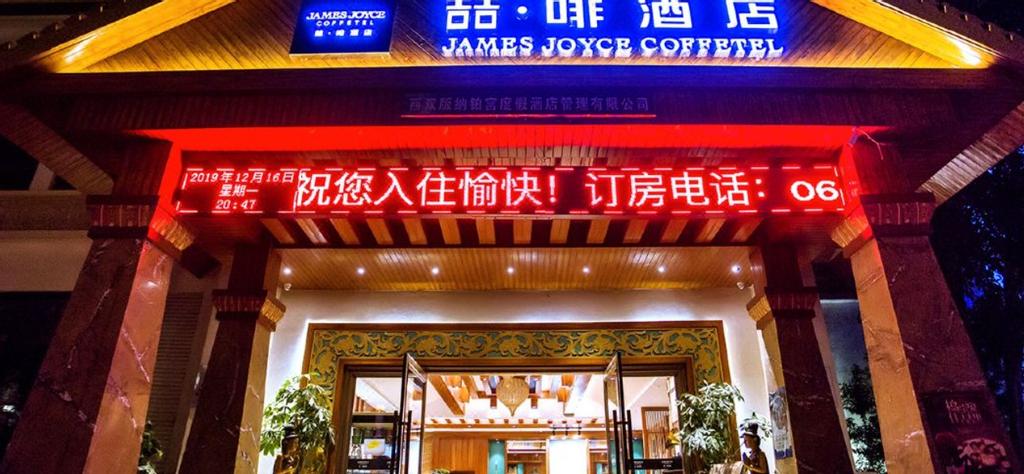 JAMES JOYCE COFFETEL (XISHUANGBANNA, Xishuangbanna Dai