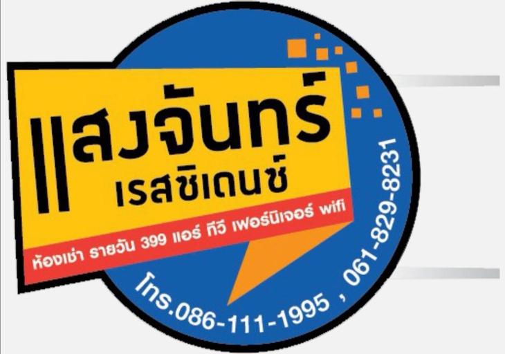 Sangjan Residence, Muang Phetchaburi