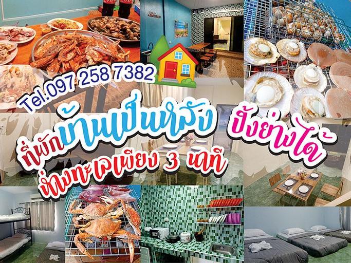 Pitto House พิตโต้เฮาส์, Muang Chon Buri