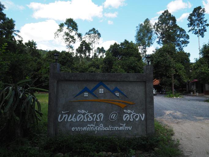 Baan Keree Thara, Lan Saka