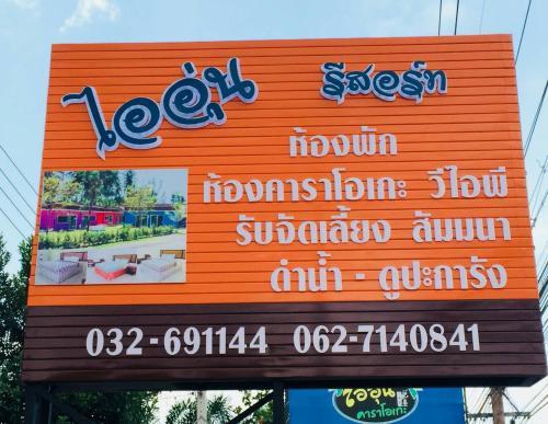 I-un Resort, Bang Saphan