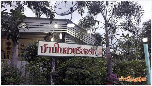บ้านในสวนรีสอร์ท, Muang Prachuap Khiri Khan