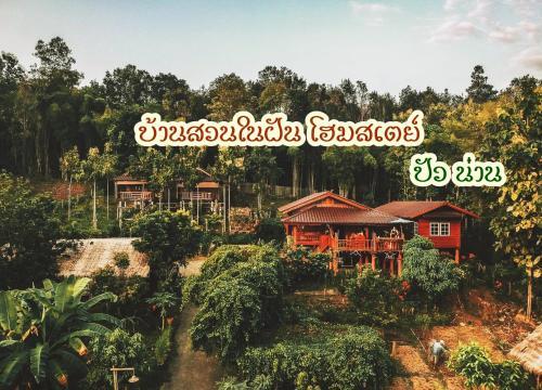 Ban Suan Nai Fun Homestay, Pua