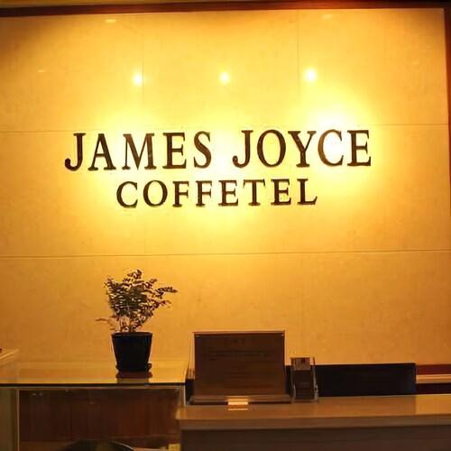 James Joyce Coffetel, Nanjing