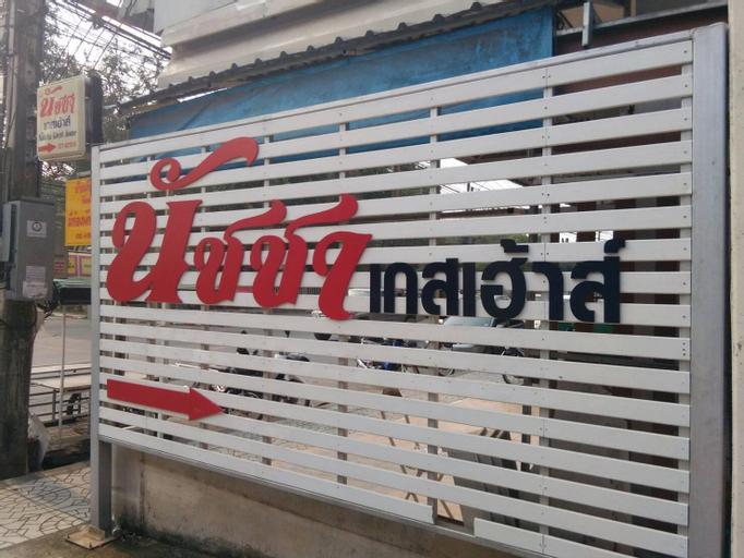 Natcha Guest House, Muang Chumphon