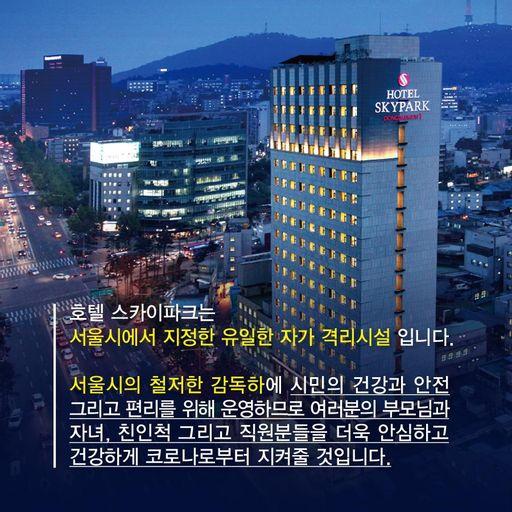 Hotel Skypark Dongdaemun I, Jung