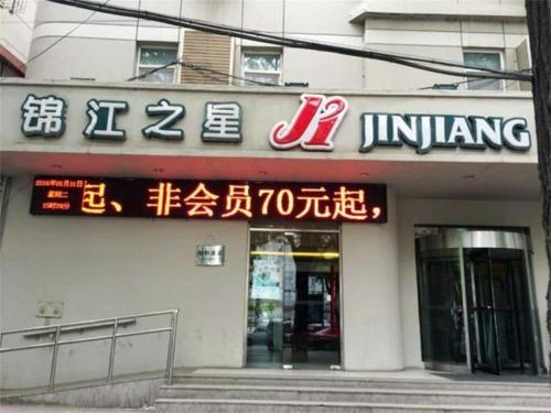 Jinjiang Inn Zhangjiakou North Station Branch, Zhangjiakou