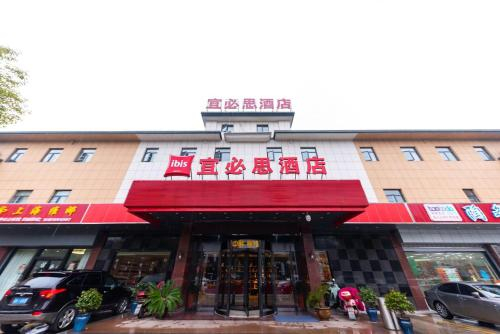 Ibis Hotel Yixing Longbeishan Forest Park, Wuxi