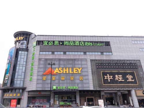 Ibis Styles Suzhou Nanmen Metro Station Hotel, Suzhou