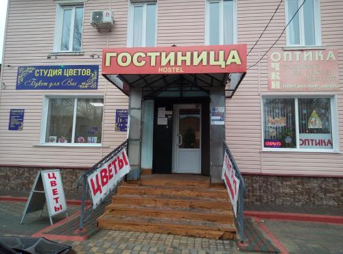 Отель уют, Zadonskiy rayon