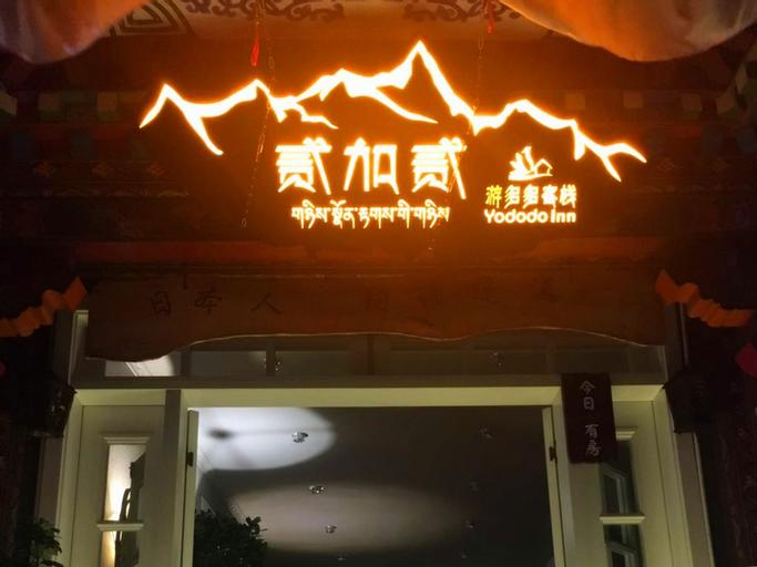 Linzhi Erjiaer Destiny Yododo Inn, Nyingtri